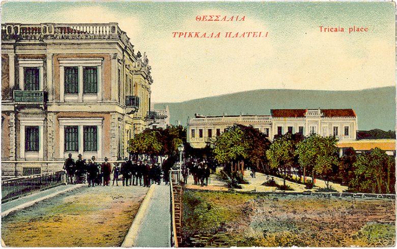 Μια καρτ ποστάλ των Τρικάλων με ιστορία - Trikala Online